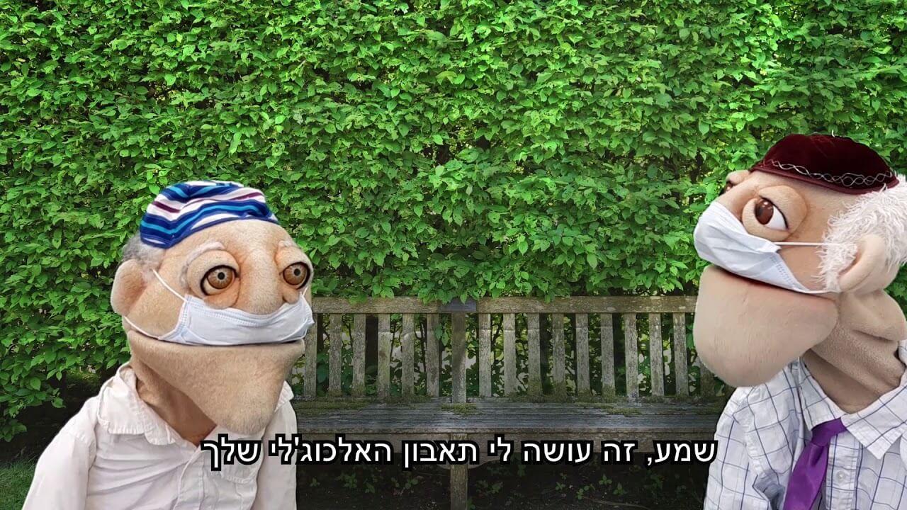היהודי הצוחק – אלכוג'לי