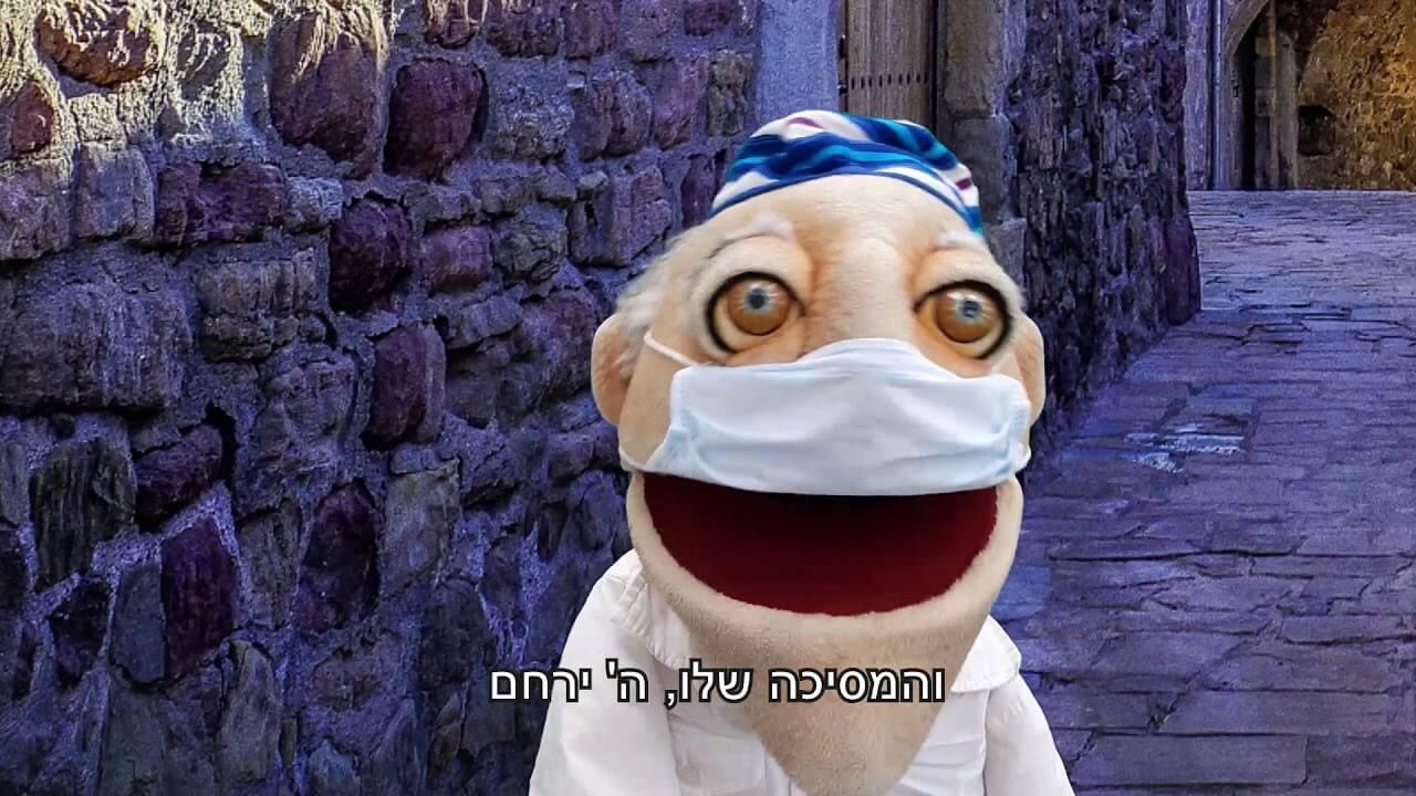 היהודי הצוחק – שמור את הפה