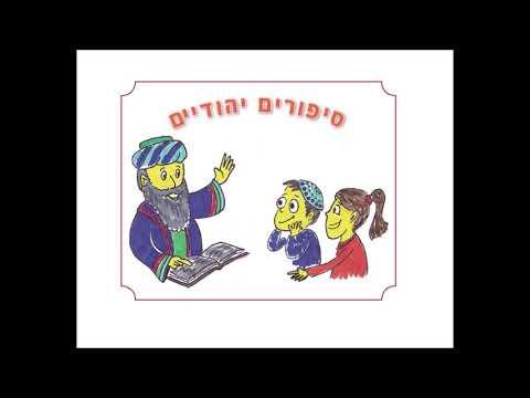 עשרת הדיברות – סיפורים יהודיים