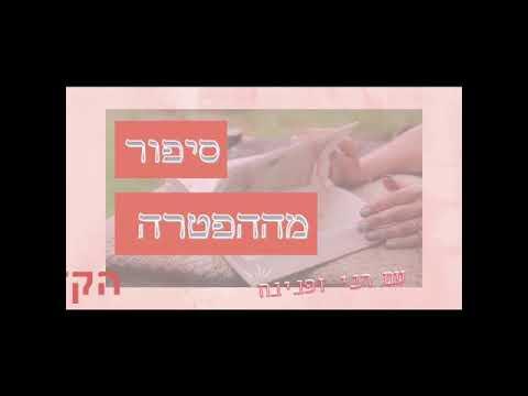 הרבנית דר' שרה יהודית ספיר אבוחצירא בירנבוים – פרשת בראשית