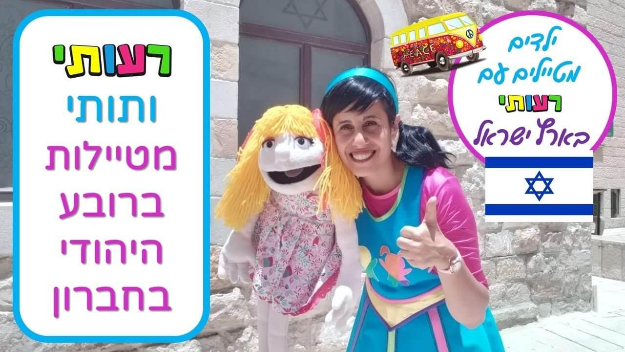 רעותי ותותי מטיילות ברובע היהודי בחברון