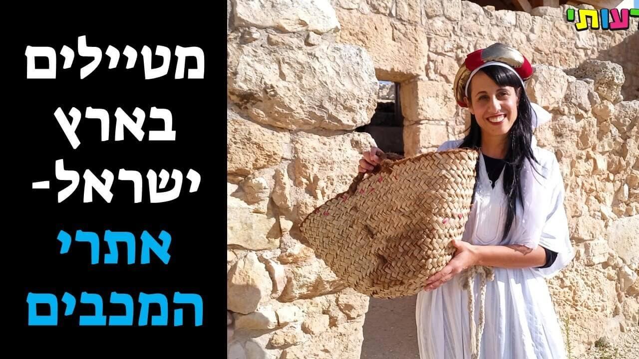 מטיילים בארץ ישראל- אתרי המכבים