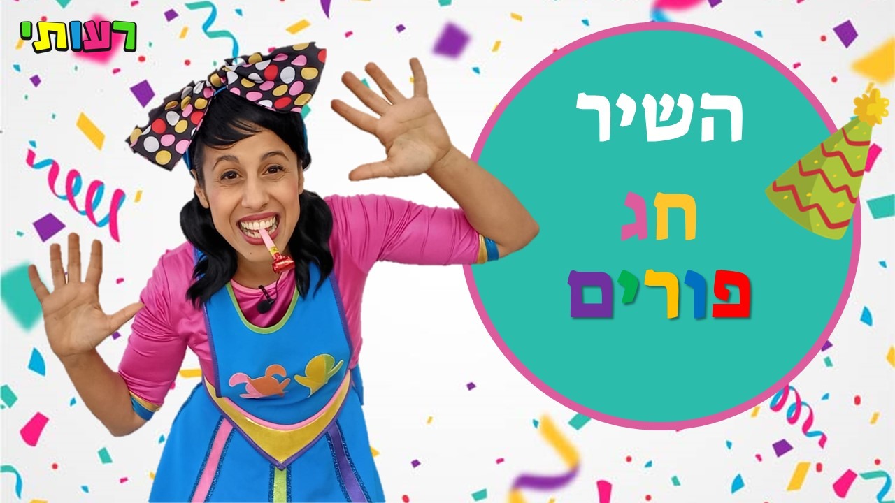 השיר חג פורים- חג גדול ליהודים