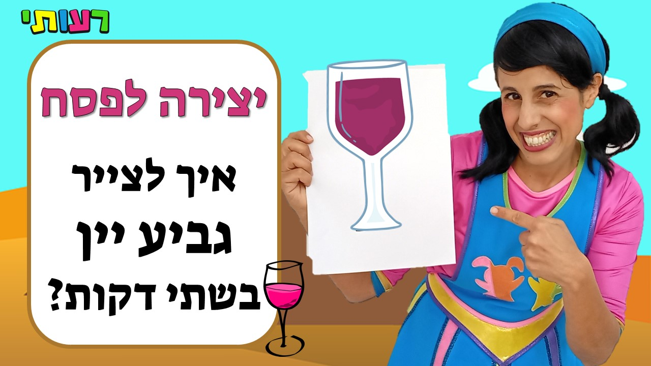 יצירה לפסח- איך לצייר גביע יין