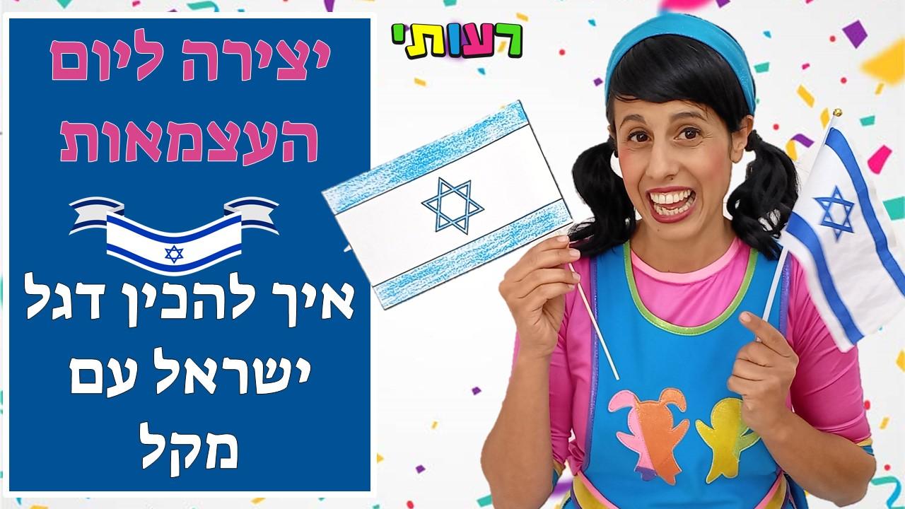 איך להכין דגל ישראל על מקל? יצירה ליום העצמאות