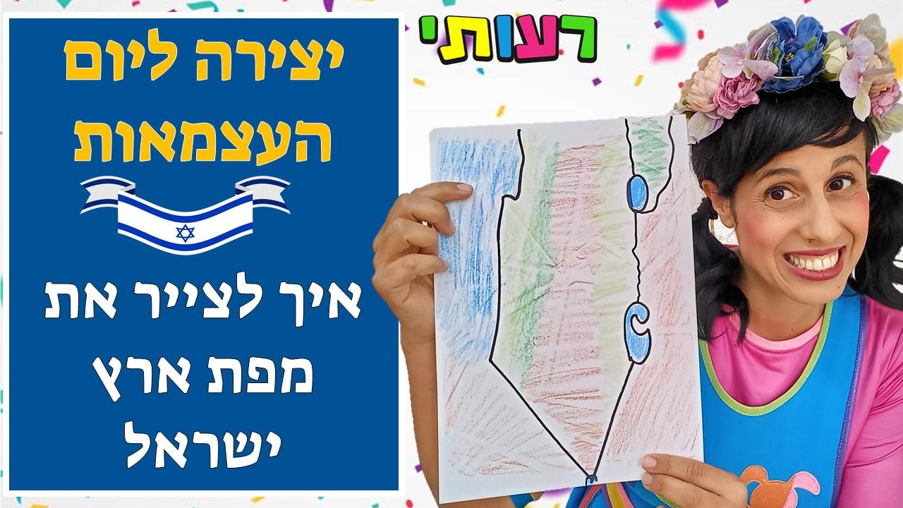 יצירה ליום העצמאות- איך לצייר מפה של ארץ ישראל?