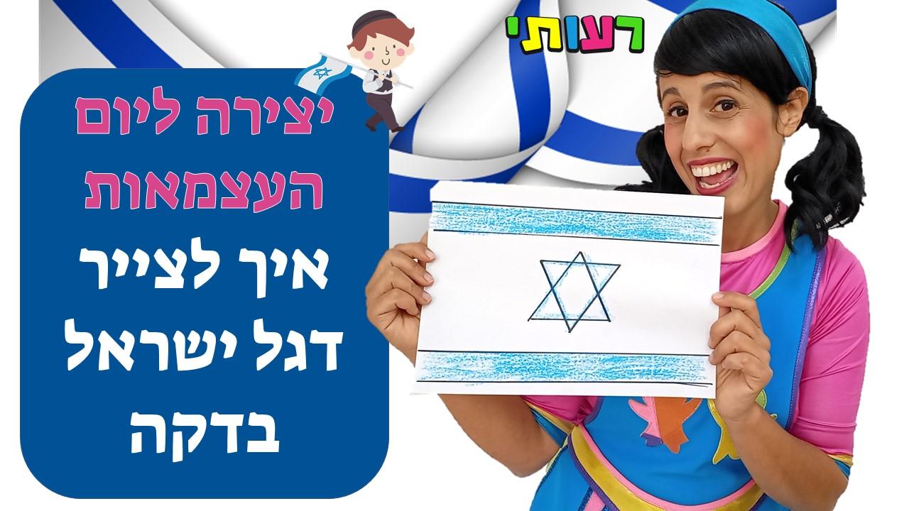 יצירה ליום העצמאות- איך לצייר את דגל ישראל