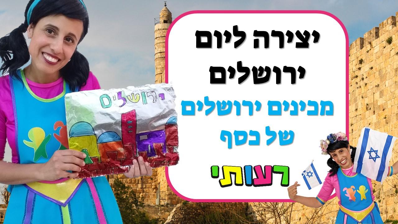 יצירה ליום ירושלים- מכינים ירושלים של כסף, יצירה עם רעותי