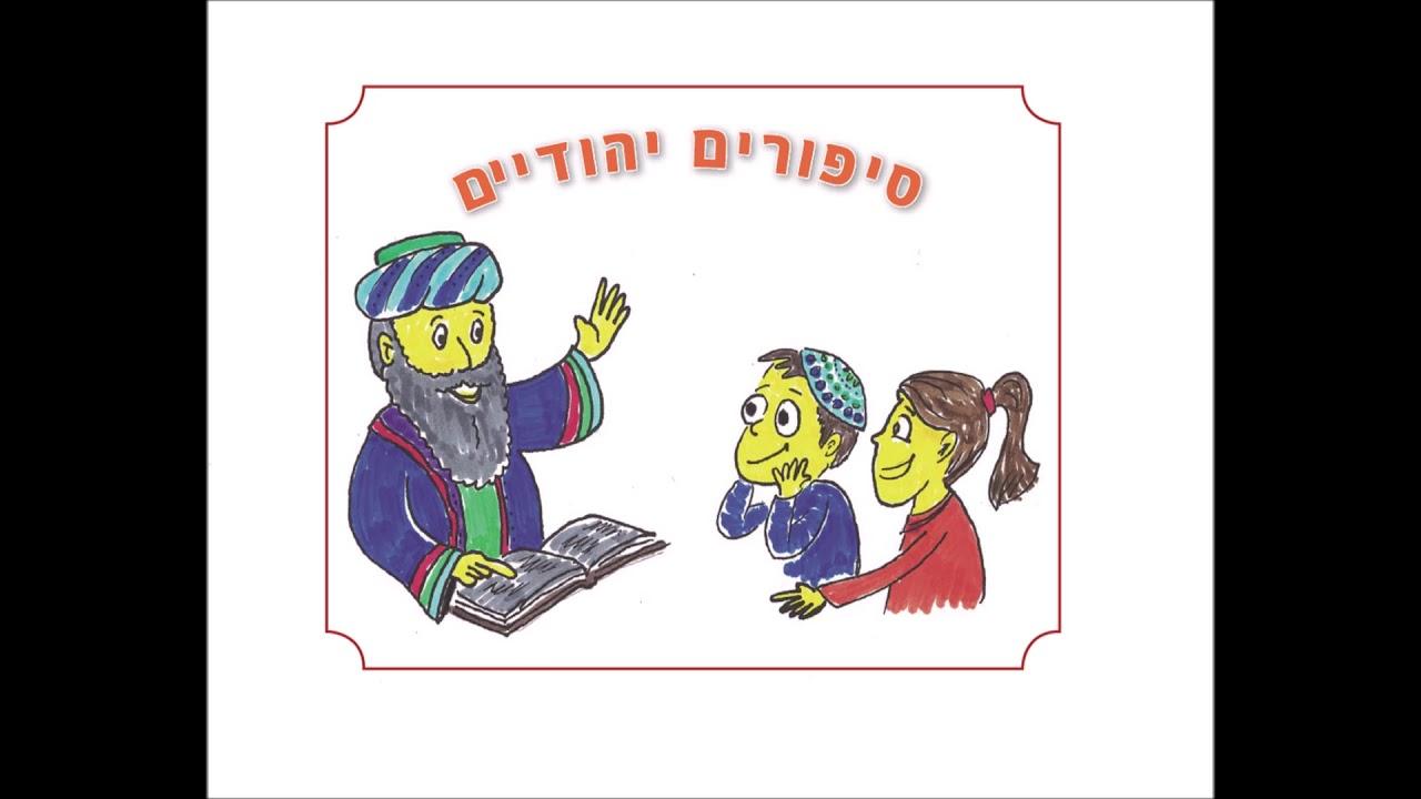 סיפורים יהודיים – חורבן בית המקדש הראשון