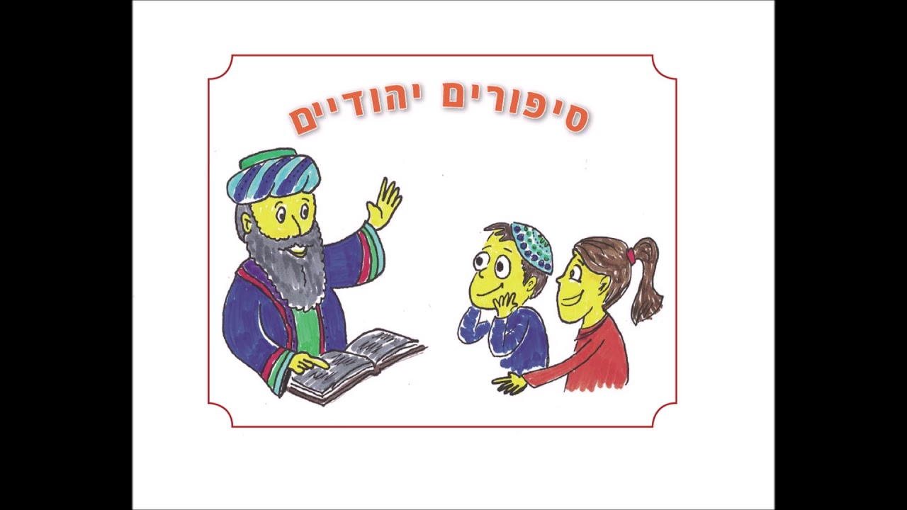 סיפורים יהודיים – המבריחים לבית המקדש