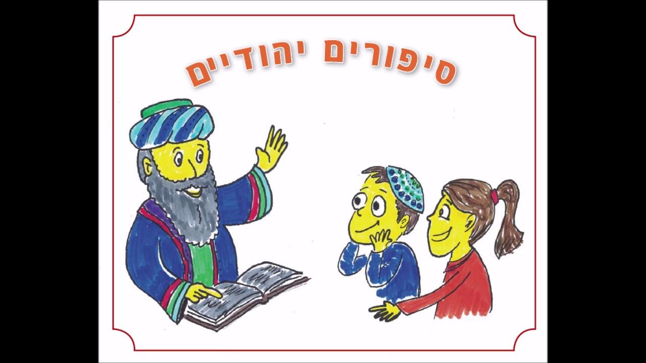 תמונת דמות סיפורים יהודיים – קמצא ובר קמצא